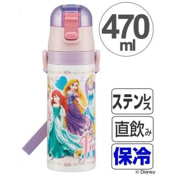 水筒 子供 ディズニープリンセス 直飲み ワンプッシュステンレスボトル 470ml ロック付き ( ステンレスボトル 保冷 ステンレス )