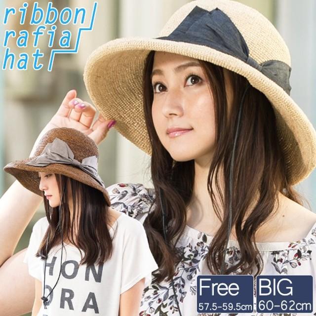 97c253d7471795 紐付きリボンラフィアハット 帽子 レディース 大きいサイズ つば広 ラフィア 麦わら 飛ばない 夏 つば