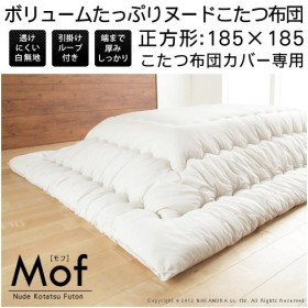ヌード こたつ布団 MOF〔モフ〕 185×185cm こたつ布団 カバー 専用 正方形 代引不可
