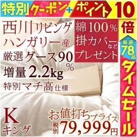 羽毛布団 キング 西川 [お年玉特典付] 掛け布団 ハンガリー産 グース ダウン90% 増量2.2kg 超長綿 日本製