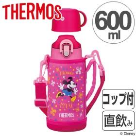 子供用水筒 サーモス(thermos) 真空断熱 2ウェイボトル 直飲み&コップ付 カバー付 600ml ミニーーマウス FHO-600WFDS ( 保温 保冷 子供用 )