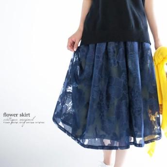 ふわふわっと甘く、ミモレ丈。花柄レーススカート・再販。レース 花柄 スカート メール便不可