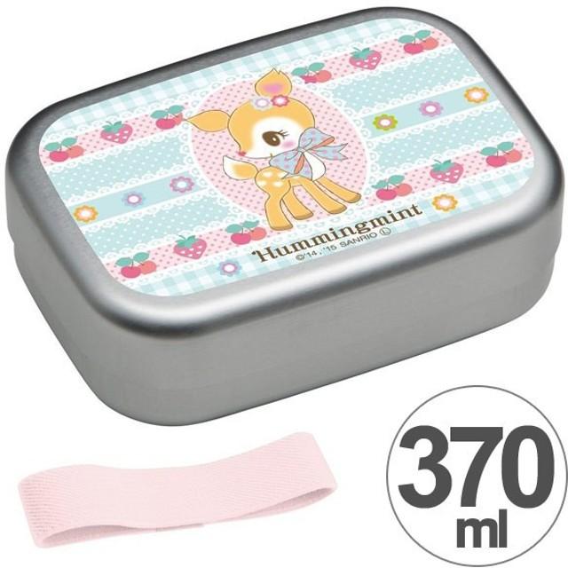 お弁当箱 アルミ製 ハミングミント 370ml 子供用 キャラクター ( アルミ弁当箱 ランチボックス ランチベルト付 )