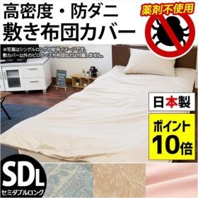 敷き布団カバー セミダブル 高密度 防ダニ 日本製 敷カバー アレルギー対策 敷布団カバー