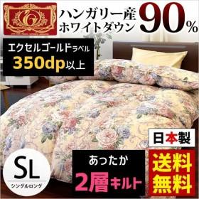 羽毛布団 シングル フランス産ダウン85% 2層キルト 日本製 国内パワーアップ加工 羽毛掛け布団 エクセルゴールド