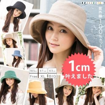 つば広 UVカット UV 帽子 レディース 大きいサイズ 綿ポリブリムUVハット 日よけ 折りたたみ 飛ばない 春 夏 SALE セール 1000円