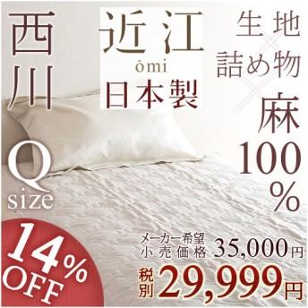 敷きパッド クイーン リネン 麻100% クィーン 天然繊維 西川 本麻 送料無料 夏 涼感 冷感 日本製 敷パッド ベッドパッド