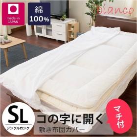 敷き布団カバー シングル 日本製 綿100% マチ付き コの字ファスナー ホワイト 敷布団カバー bianco