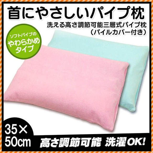 洗える枕 35×50cm まくら ウォッシャブル 高さ調整 調節 三層式パイプ枕 快眠枕 パイル枕カバー付き