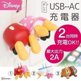 ディズニーキャラクター/2ポートUSB-AC充電器 おしりシリーズ チップ&デール    disney_y