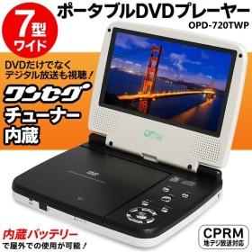 ワンセグTV搭載 外でテレビ&DVDが見れる!7インチ液晶ポータブルDVDプレーヤー 3電源/車載OK/CPRM対応 リモコン付 地デジ 新品 最安セール ◇ OPD-720TWP