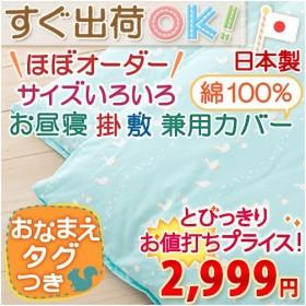 お昼寝布団カバー 掛け敷き兼用 選べるサイズ 日本製 綿100% すぐ出荷OK (あひる/そらいろ) 布団カバー