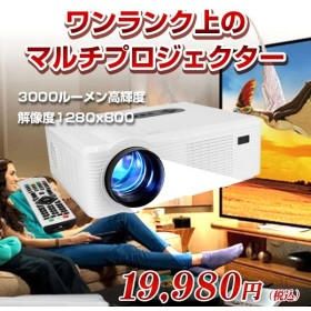 (プロジェクター)CL720 LED プロジェクター 3000ルーメン高輝度 Projector ホワイト