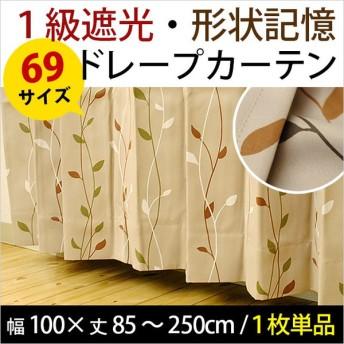 1級遮光カーテン ピケリーフ 幅100cm×丈85〜250cm 1枚単品