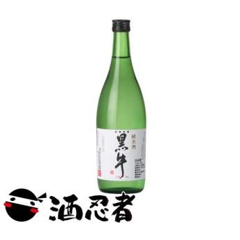 名手酒造 黒牛 純米酒 720ml