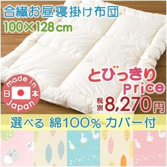 お昼寝布団 掛け布団 日本製 綿100%カバー付 保育園 洗濯機で洗える 清潔 洗える中綿 合繊お昼寝掛け布団 100×128 掛けふとん