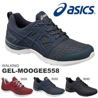 ウォーキングシューズ アシックス asics GEL-MOOGEE558 ゲルムージー メンズ スニーカー 靴 シューズ ウォーキング 得割25