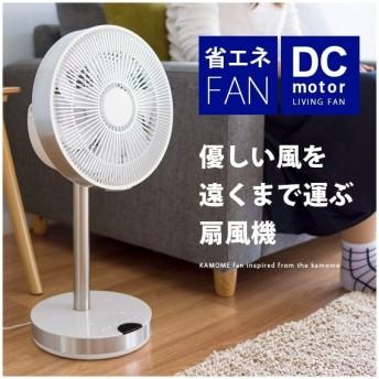 扇風機 DCモーター リビング 静音 首振り 上下左右 サーキュレーター リモコン タイマー スタンドファン リビング扇風機 リビングファン カモメファン