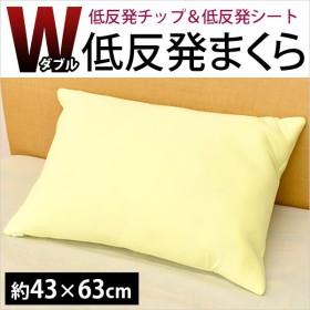 枕 まくら マクラ 低反発枕 43×63cm 低反発チップ&ウレタンシート まくら