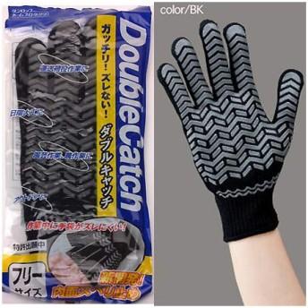 手袋 ダブルキャッチ フリーサイズ ( 作業用手袋 軍手 )