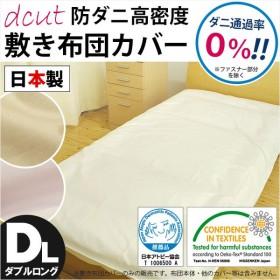敷き布団カバー ダブル 高密度 防ダニ 日本製 dcut アレルギー対策 敷布団カバー