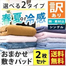 訳あり品 敷きパッド シングル 2枚セット 春夏タイプ/冷感タイプ 洗えるパットシーツ 涼感マット 色柄・品質おまかせ