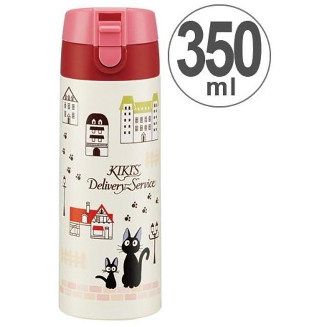 ■在庫限り・入荷なし■水筒 魔女の宅急便 町並み 直飲み ワンプッシュステンレスマグボトル 350ml