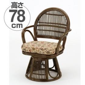 回転座椅子 ラタン ハイタイプ クッション付 籐家具 座面高40cm