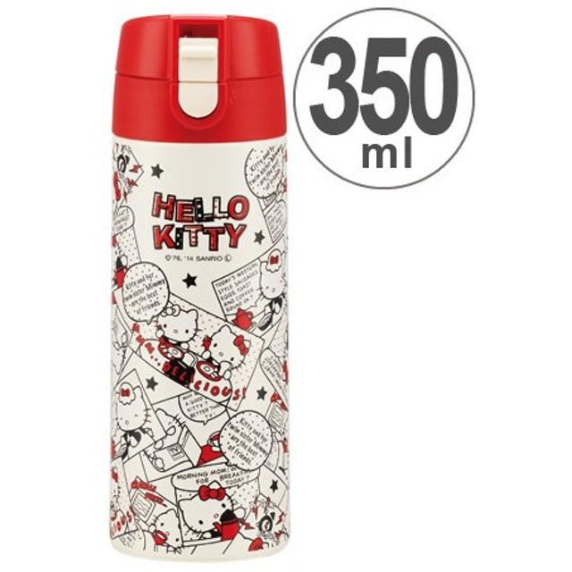 ■在庫限り・入荷なし■水筒 ハローキティ コミック 直飲み ワンプッシュステンレスマグボトル 350ml