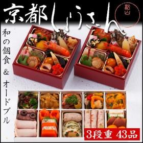 おせち料理 おせち 2019 予約 「京都しょうざん」和の個食&オードブル(個食二段&洋風一段)送料込