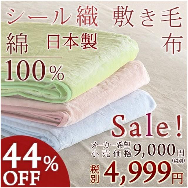 全品P5倍★敷き毛布 シングル 日本製 山甚 敷きパッド シール織り ウォッシャブル 丸洗いOK