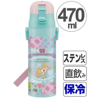 子供用水筒 ハミングミント パッチワーク 直飲み ワンプッシュステンレスボトル 470ml ロック付き ( ステンレスボトル 保冷 ステンレス製 )