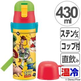 子供用水筒 トイ・ストーリー ステンレスボトル 直飲み&コップ付 2ウェイ中栓 430ml ( 保温 保冷 ステンレス製 2ウェイ トイストーリー )