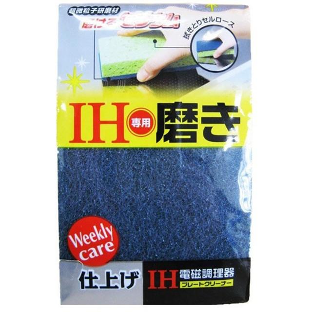キッチンスポンジ IH 電磁調理器専用 プレートクリーナー ( キッチン 掃除 汚れ落とし IH専用 クリーナー )