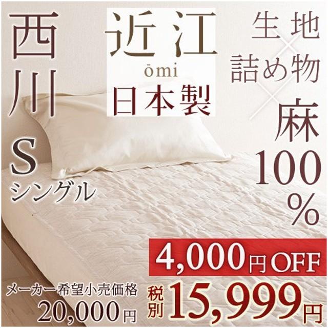 敷きパッド シングル リネン 麻100% 天然繊維 西川 本麻 送料無料 夏 涼感  日本製 敷パッド ベッドパッ