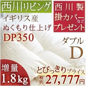 羽毛布団 ダブル 掛け布団 西川 日本製 増量1.8kg  フランス産ダウン85%  DP350