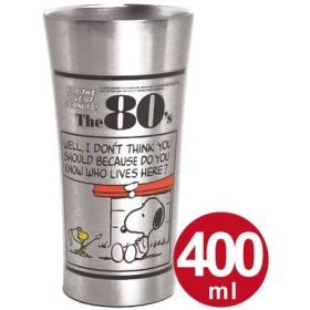 ■在庫限り・入荷なし■ステンレスタンブラー 真空断熱タンブラー 保冷 保温 400ml スヌーピー ( 結露しない ステンレス製 グラス キャラクター )