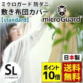 ミクロガード スタンダード 敷き布団カバー シングル 日本製 高密度 防ダニ敷カバー