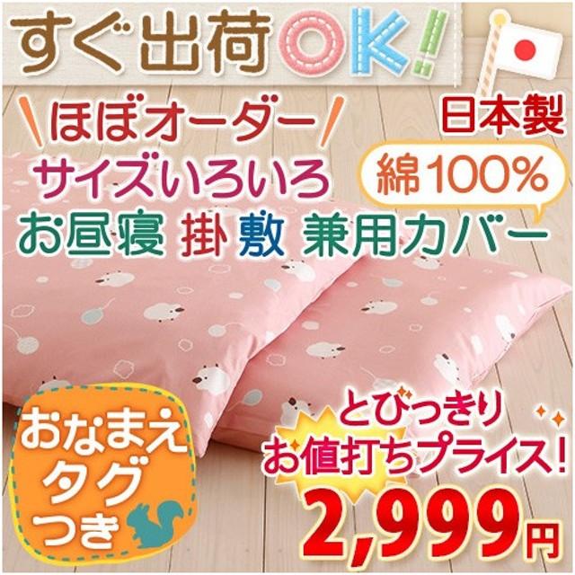 お昼寝布団カバー 掛け敷き兼用 まるでサイズオーダー 日本製 すぐ出荷OK 綿100% (あひる/ももいろ) お昼寝布団 布団カバー