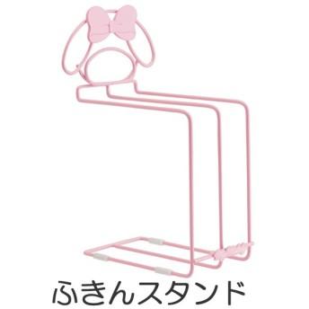 ふきんスタンド ふきん掛け マイメロディ キャラクター スチール製 ( 布巾掛け ふきんかけ スタンド )
