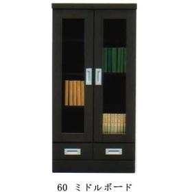 ミドルボード 書棚 幅60cm 飾り棚 本棚 完成品