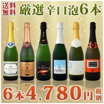 送料無料第50弾 泡祭り 京橋ワイン厳選辛口スパークリングワイン6本スペシャルセット wine