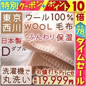 毛布 ダブル  東京西川 西川産業  ウール毛布/FA3213  ブランケットダブル 日本製