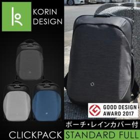 4af793f90d コリンデザイン KORIN DESIGN リュック CLICKPACK-STANDARD FULL クリックパック グッドデザイン賞 バックパック