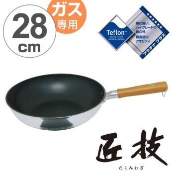 フライパン 匠技 いため鍋 28cm ガス火対応 日本製 ユミック UMIC ( ガス火専用 深型フライパン 調理器具 )
