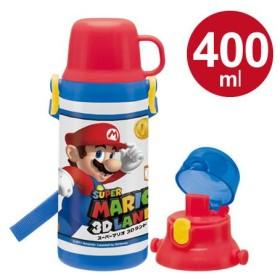 ■在庫限り・入荷なし■子供用水筒 スーパーマリオブラザーズ 2ウェイプラスチックボトル 直飲み&コップ付 400ml