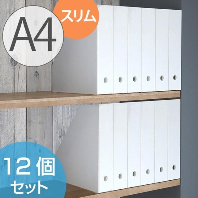 ファイルケース 約 幅8×奥行25×高さ32cm ステイト スリム 縦型 前開き 12個セット ( 収納 インテリア 白 ファイルボックス ファイルスタンド )