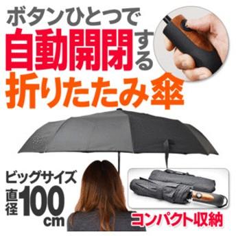 開くのも閉じるのもワンタッチ! 強風に強い耐風仕様!100cmビッグサイズ 折りたたみ 傘 かさ 特殊バネ構造で頑丈 コンパクト収納 ◇ 自動開閉 折り畳み傘