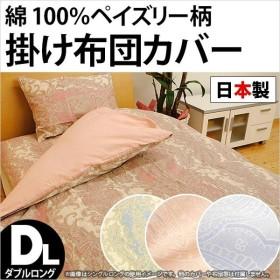 掛け布団カバー ダブル 日本製 ペイズリー柄 綿100% 掛布団カバー クワイエット/ベルン