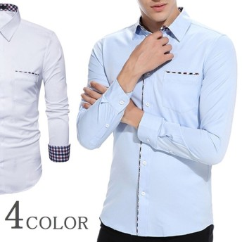 メンズカジュアルシャツ 無地 チェック 長袖 スタンダードカラー リムーバブルカフス 4色 スタイリッシュ スマート ポップ 清潔感 細身 ストレッチ